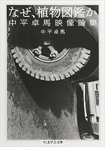 写真家、中平卓馬さん死去 #TakumaNakahira #photography #photographer #contemporaryart #artist_b0074921_1354489.jpg