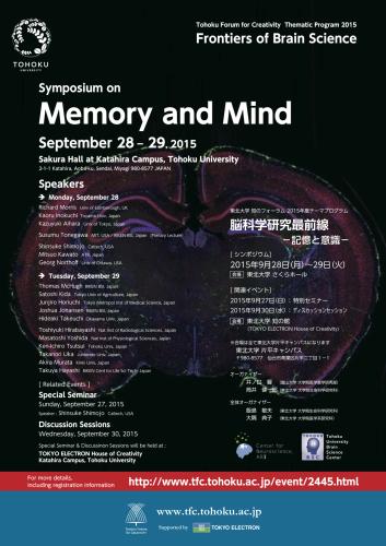 東北大学知のフォーラム脳科学「Memory & Mind」国際シンポジウム開催(9/28-29)_d0028322_09470097.jpg