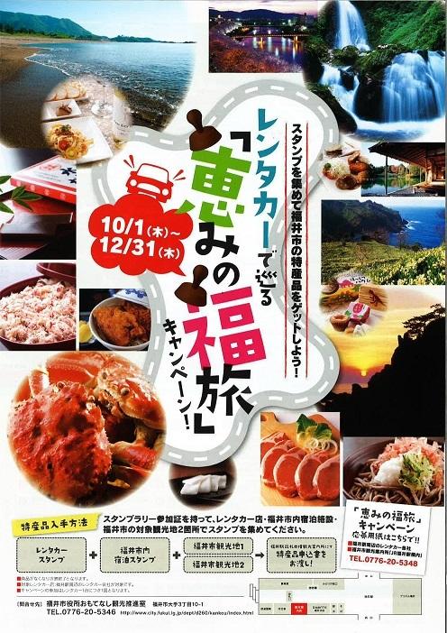 レンタカーで巡る「恵みの福旅」キャンペーン!_f0067122_15304046.jpg