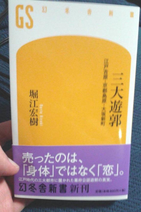 幻冬舎新書「三大遊郭」好評発売中です_e0253932_09514371.jpg