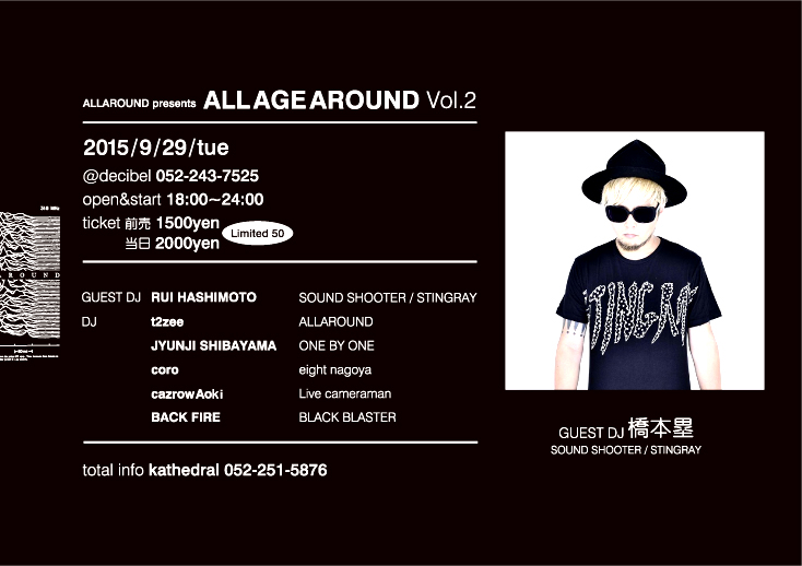 ALL AGE AROUND Vol.2 (追記あり)_e0121640_18142537.jpg