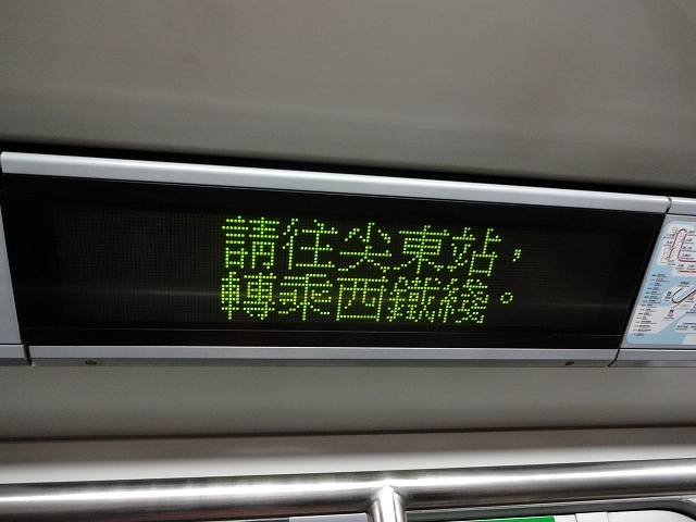 MTRに乗って_b0248150_22062469.jpg