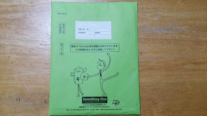 15年9月18日・斉藤和義_c0129671_7592574.jpg