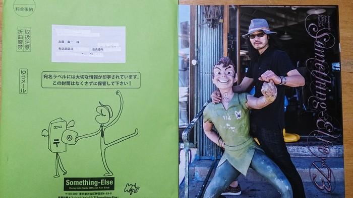 15年9月18日・斉藤和義_c0129671_7594243.jpg