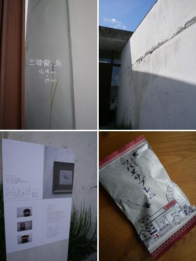 三谷龍二 展覧会  - 季の雲 -_b0142989_1815466.jpg