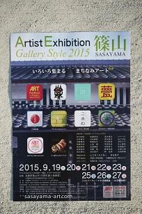 本日より開催!まちなみ・アートフェスティバル=2015_f0226293_659731.jpg