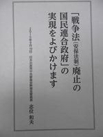 日本共産党は呼びかけます…戦争法廃止で一致する政党・団体・個人が共同して国民連合政府をつくろう!_c0133422_15355141.jpg