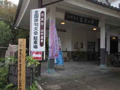 """山中温泉""""芭蕉祭""""始まる_f0289632_14182668.jpg"""