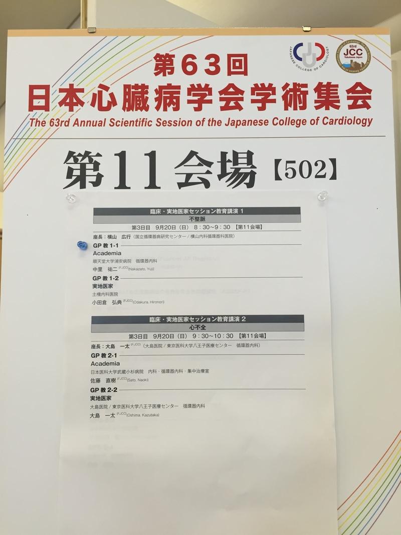 日本心臓病学会で実地医家向けにStructured follow-upなどにつき講演しました_a0119856_23392664.jpg