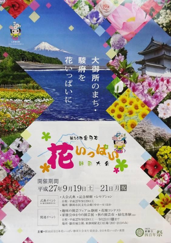 全日本花いっぱい静岡大会_f0059673_23465841.jpg