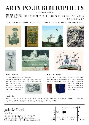 書物をテーマにした展覧会のお知らせ_a0125575_1753020.jpg