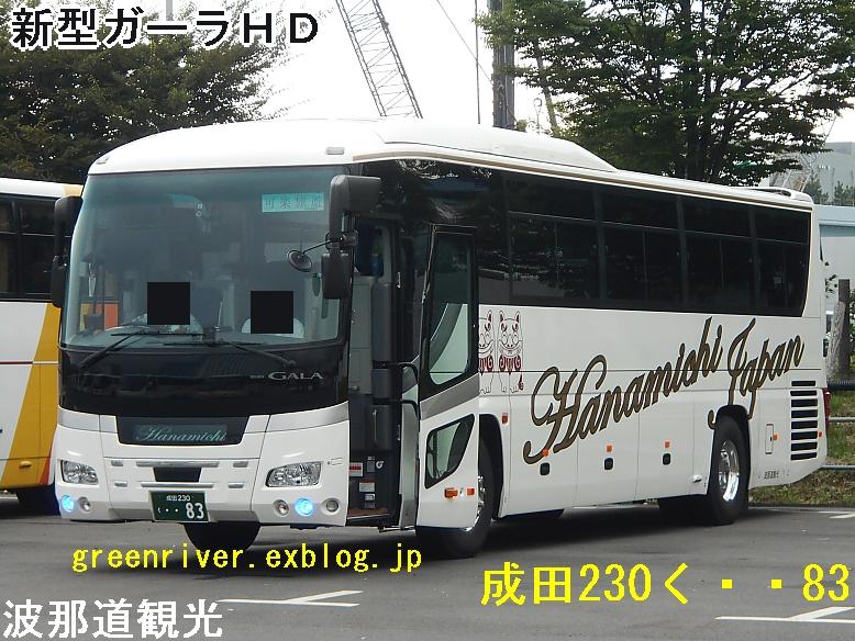 波那道観光 成田230く83_e0004218_2044560.jpg