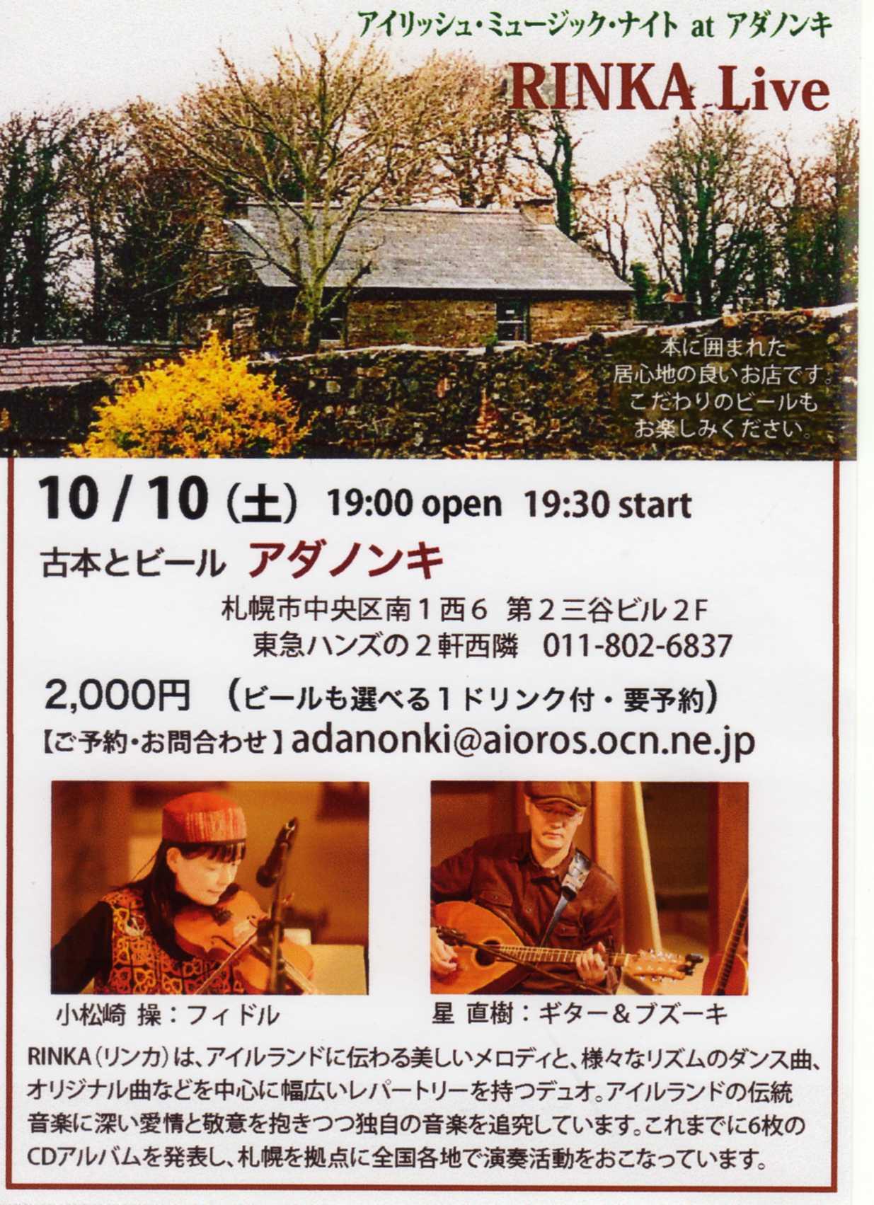 RINKA Live 2015_c0154020_1950338.jpg
