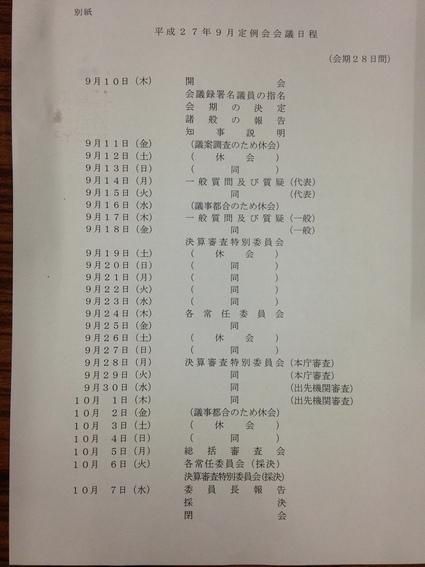 『 福島県議会9月定例会 』_f0259324_2151325.jpg