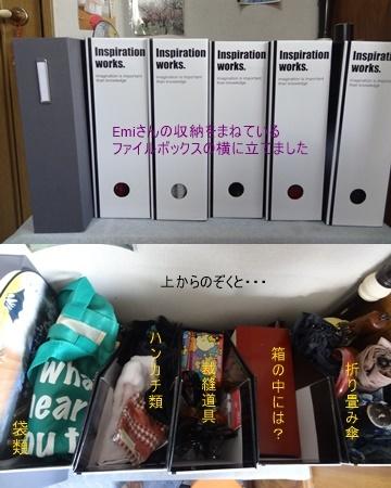 シルバーウイーク & 衣替え & 封筒つくり_a0084343_18005284.jpg