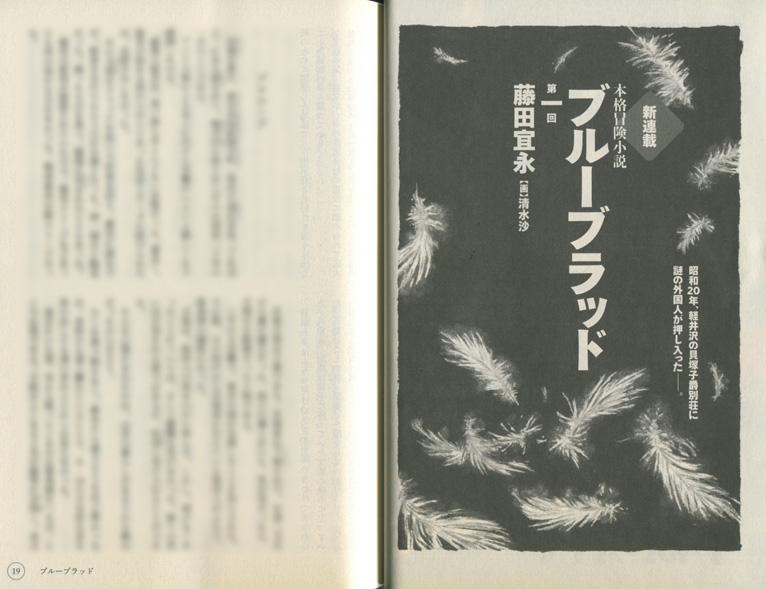 【お仕事】「小説現代」2015年10月号 挿画_b0136144_4492435.jpg