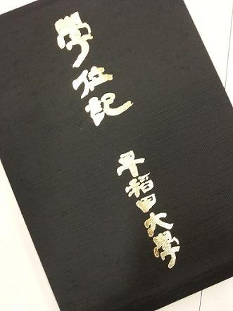 一芸1000時間で日本一、10000時間で世界一を目指せ~早稲田大学大学院卒業祝いの言葉_f0073848_11132737.jpg