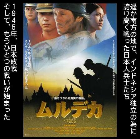 映画「ムルデカ」~インドネシア独立の為、命をかけ血を流した旧日本軍兵士とインドネシアの若者達~_f0168392_16185762.jpg