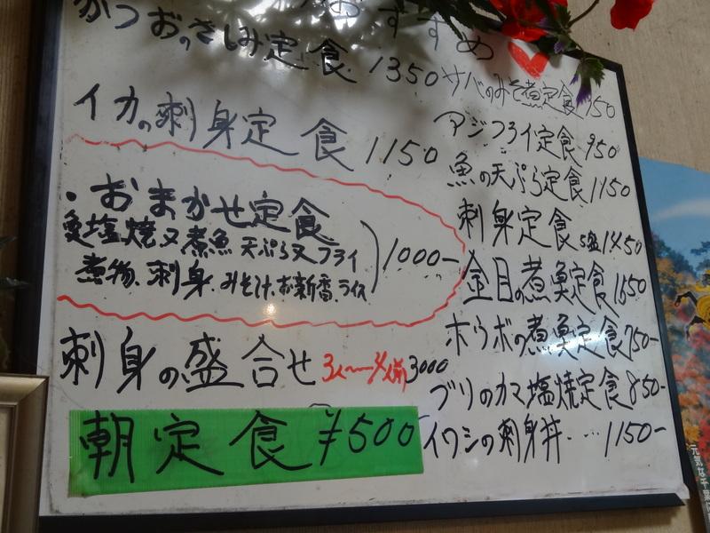 銚子で格安のおまかせ定食です。_c0225997_10582487.jpg