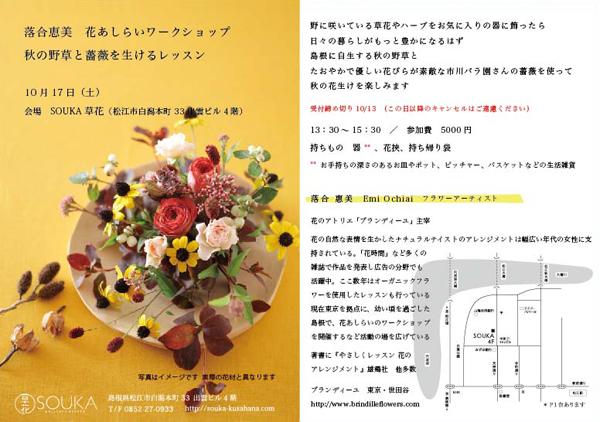 落合惠美の花あしらいワークショップ at SOUKA草花 in  松江_b0138802_23532981.jpg