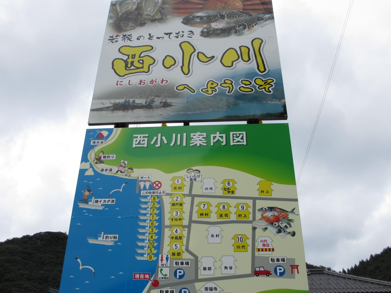 西小川_e0150006_19465360.jpg