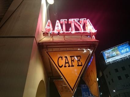9/21 CAFE AALIYA フレンチトースト・ディナーセット¥880@新宿三丁目_b0042308_1881512.jpg