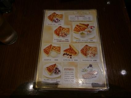 9/21 CAFE AALIYA フレンチトースト・ディナーセット¥880@新宿三丁目_b0042308_1883681.jpg