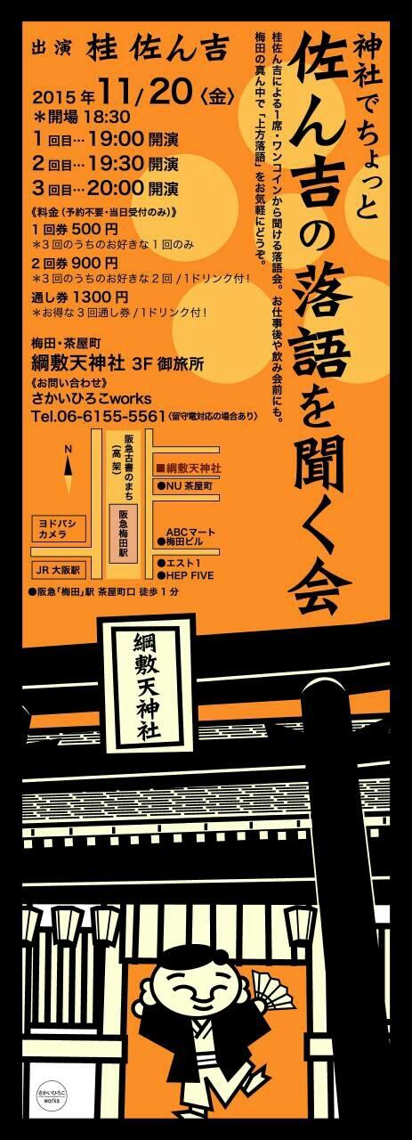 茶屋町 神社でちょっと佐ん吉_f0325128_15262877.jpg