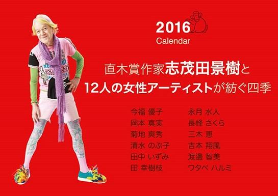 2016年カレンダー販売スタートです!_b0089338_1833253.jpg