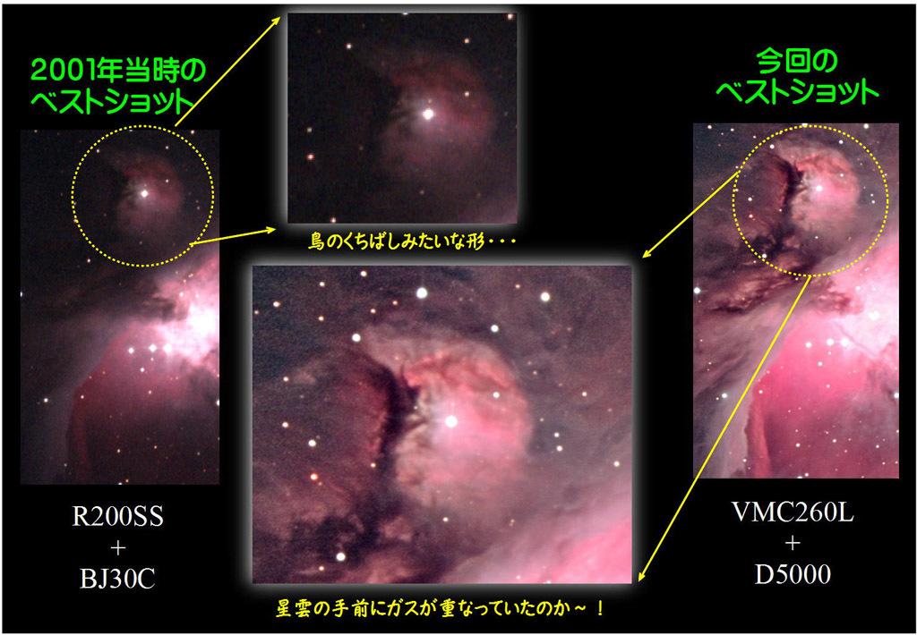 オリオン座大星雲は『面白い』_f0346040_20021358.jpg