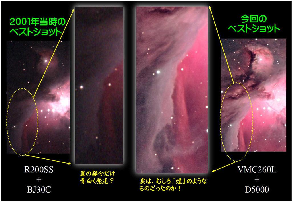 オリオン座大星雲は『面白い』_f0346040_20040684.jpg