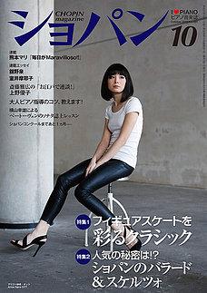 月刊「ショパン」10月号、連載はけっこう人気なようです_a0041150_2212557.jpg