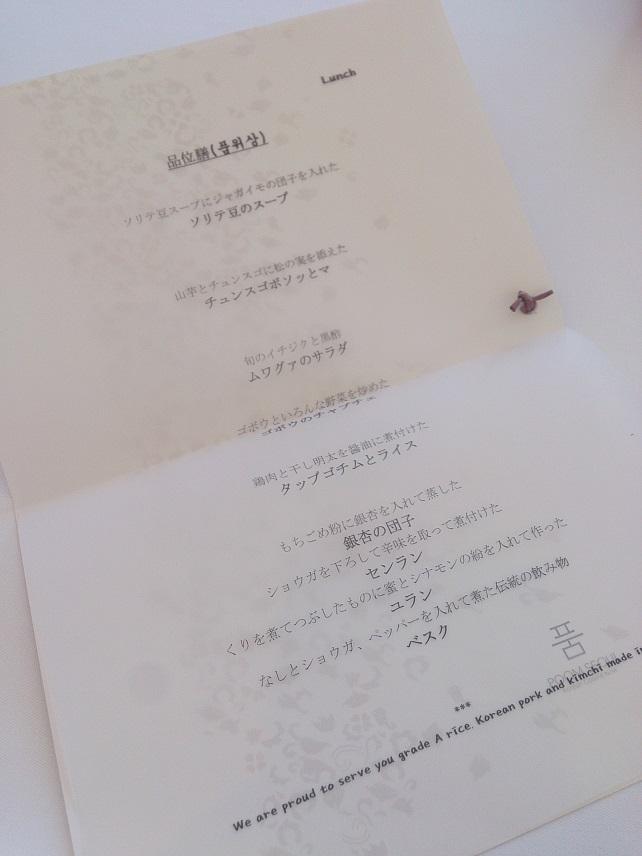 絶品のモダン韓定食 ♪_b0060363_22542957.jpg