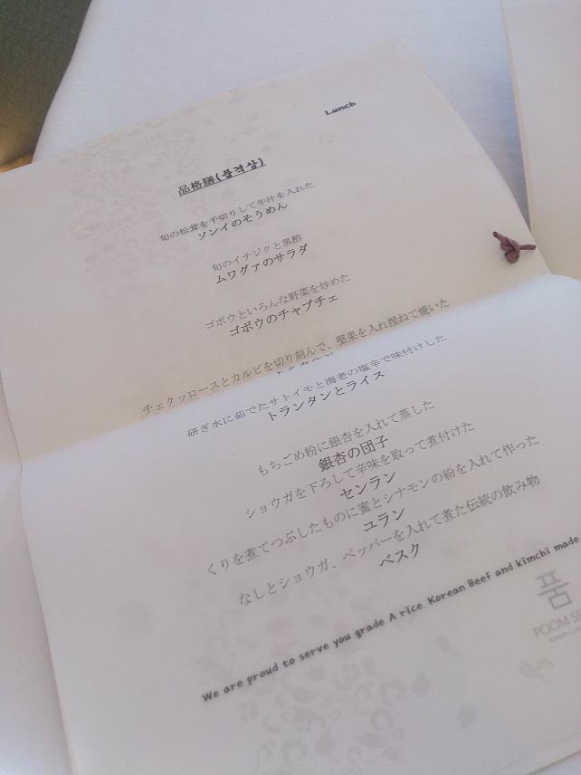 絶品のモダン韓定食 ♪_b0060363_22544417.jpg