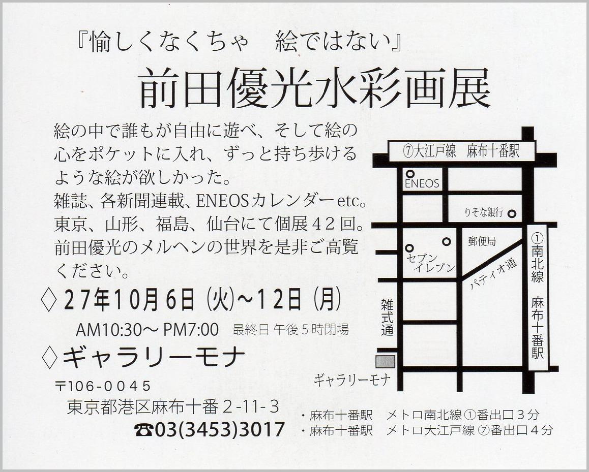 前田優光水彩画展_a0086270_17182496.jpg
