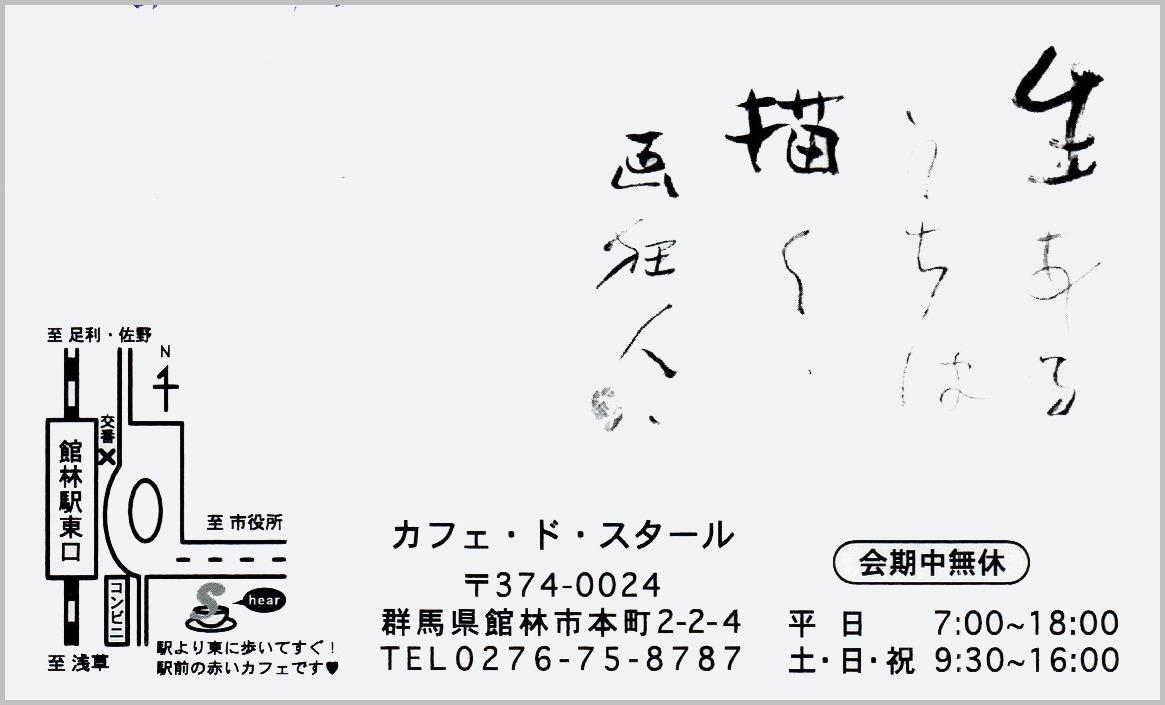 加藤孝一展_a0086270_17231174.jpg