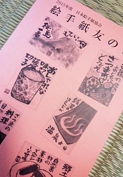 絵手紙友の会_b0140270_739227.jpg