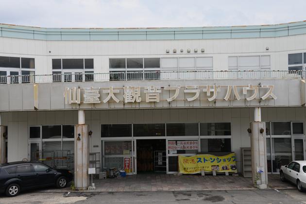 これはヤバイ!住宅街の景観をぶち壊す高さ100mの巨大観音・仙台大観音_e0171573_21462870.jpg