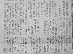 国勢調査関連資料紛失!情報管理はどうなっている?…またまた堺市で。_c0133422_1281470.jpg