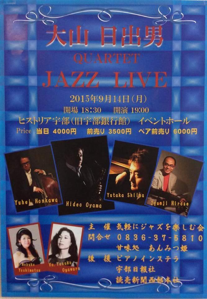 2015年・大山日出男カルテット西日本ツアー_b0094826_19395100.jpg