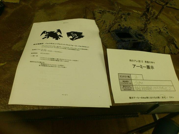 『例のアレ(仮)2015 〜悪霊の神々〜』に参加してきました!_b0293338_024485.jpg