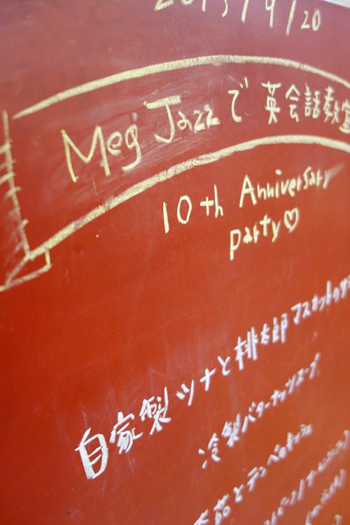 祝Meg先生のJazzで英会話教室10周年!_a0017350_02331357.jpg