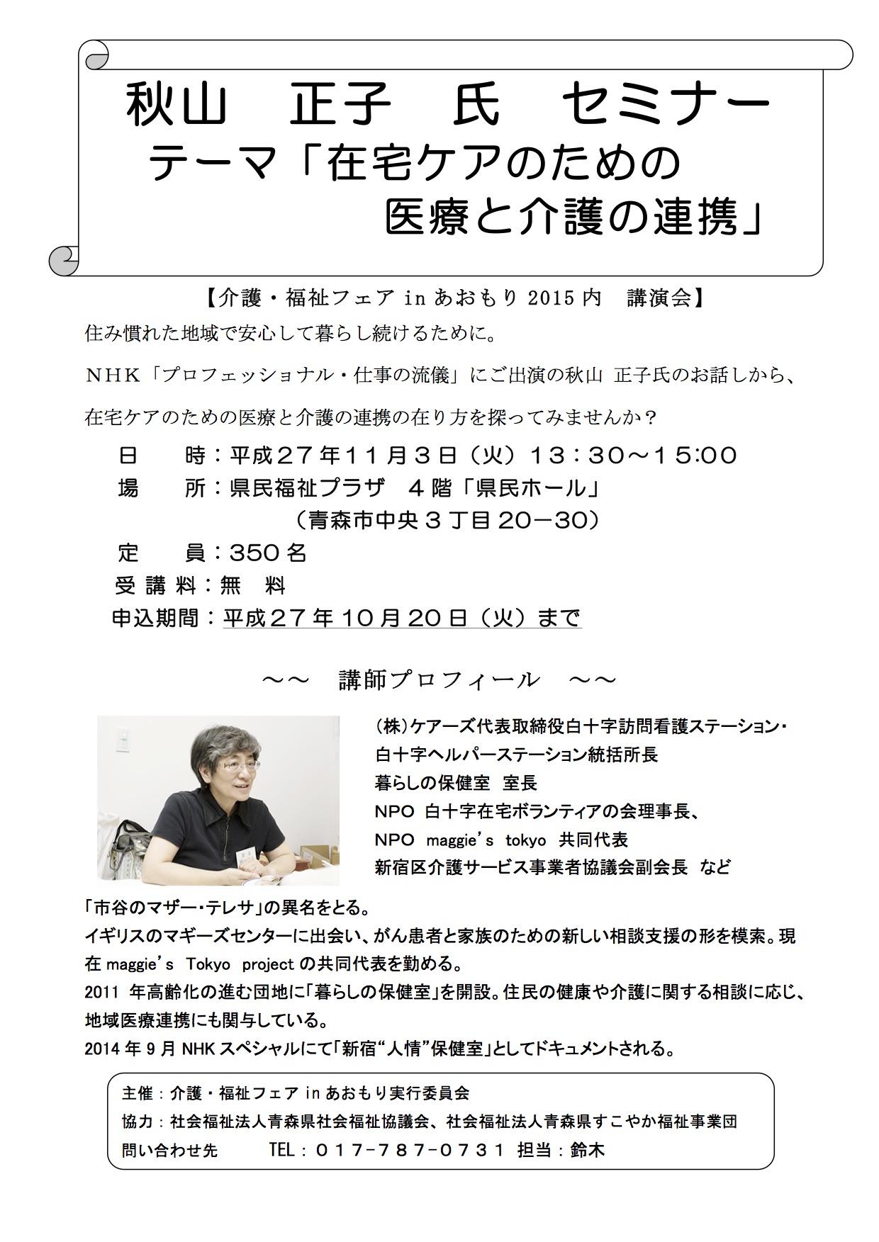 秋山正子氏セミナー「在宅ケアのための医療と介護の連携」_a0103650_1929090.jpg