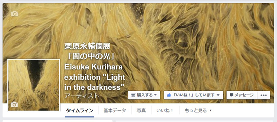 個展のFacebookページが出来ました。(Introduction to the Facebook page.)_e0224057_1744383.jpg