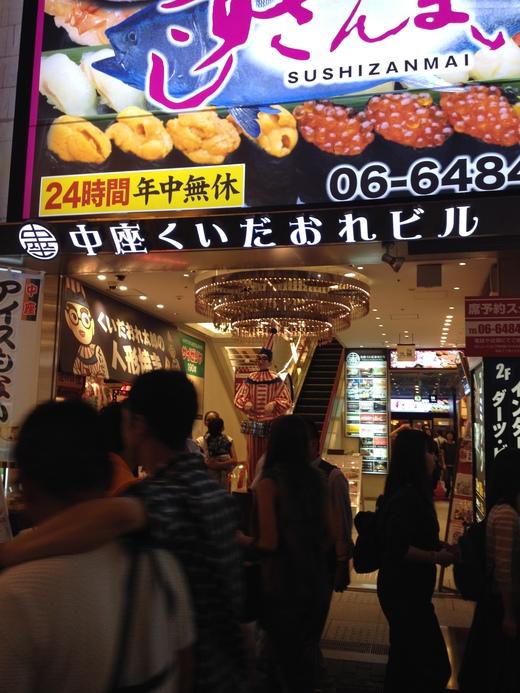 地元人の大阪と観光客の大阪_a0136671_105329.jpg