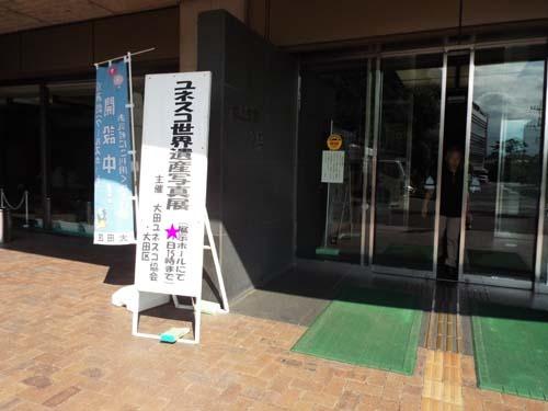 大田ユネスコ協会世界遺産写真展まで見たこと_f0211178_1459518.jpg