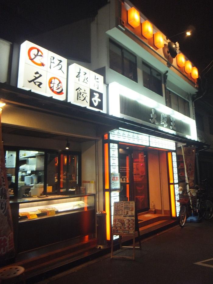 ◆久々の餃子とホルモン  =大阪王 ~ おーちゃん=_f0238779_753578.jpg