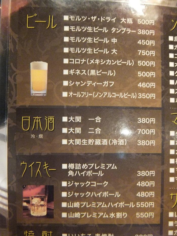 ◆久々の餃子とホルモン  =大阪王 ~ おーちゃん=_f0238779_7542983.jpg