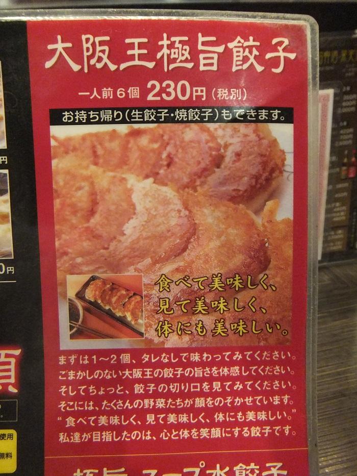 ◆久々の餃子とホルモン  =大阪王 ~ おーちゃん=_f0238779_7544385.jpg