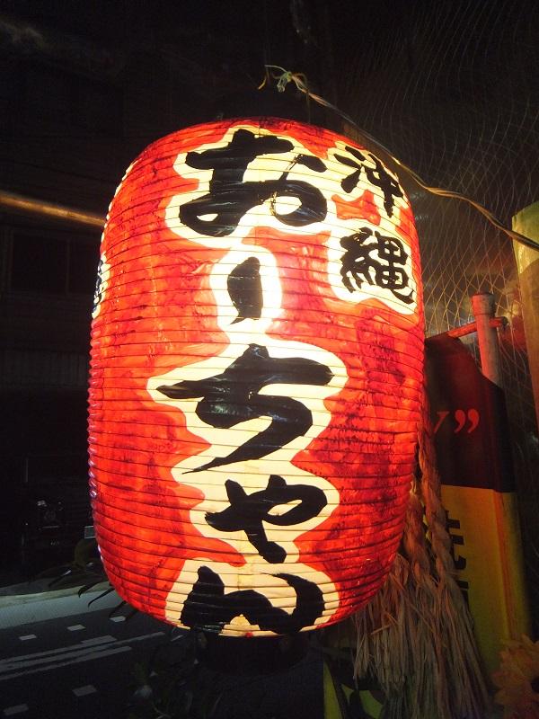 ◆久々の餃子とホルモン  =大阪王 ~ おーちゃん=_f0238779_757543.jpg